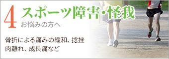 4.スポーツ障害・怪我